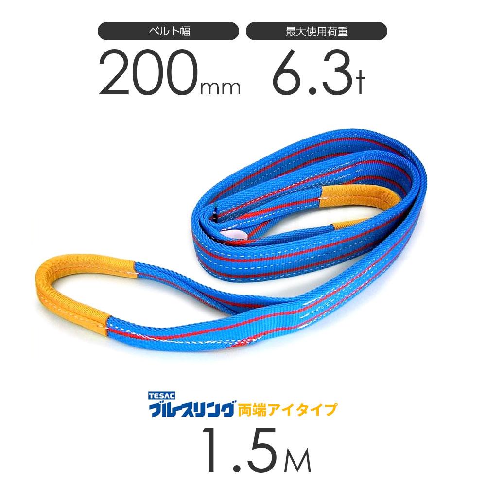 ブルースリング 3E 200x1.5(両端アイ)200mmx1.5m ベルトスリング made in JAPAN