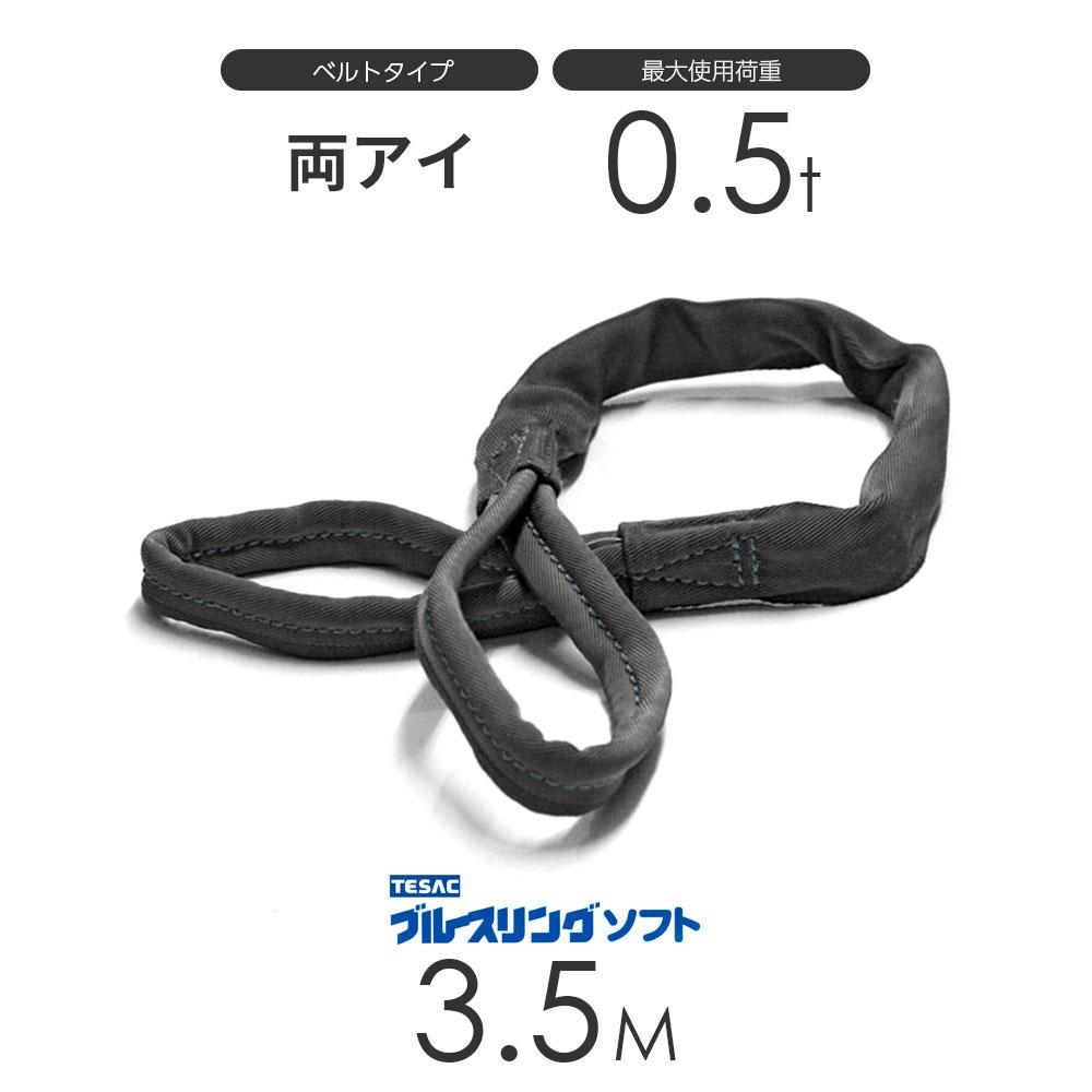 日本製 テザック:TESAC ソフトスリングベルト 受注生産 人気 オンラインショップ ブルースリング ソフト E型 両端アイ ベルトスリング 3.5M in JAPAN made × 0.5t