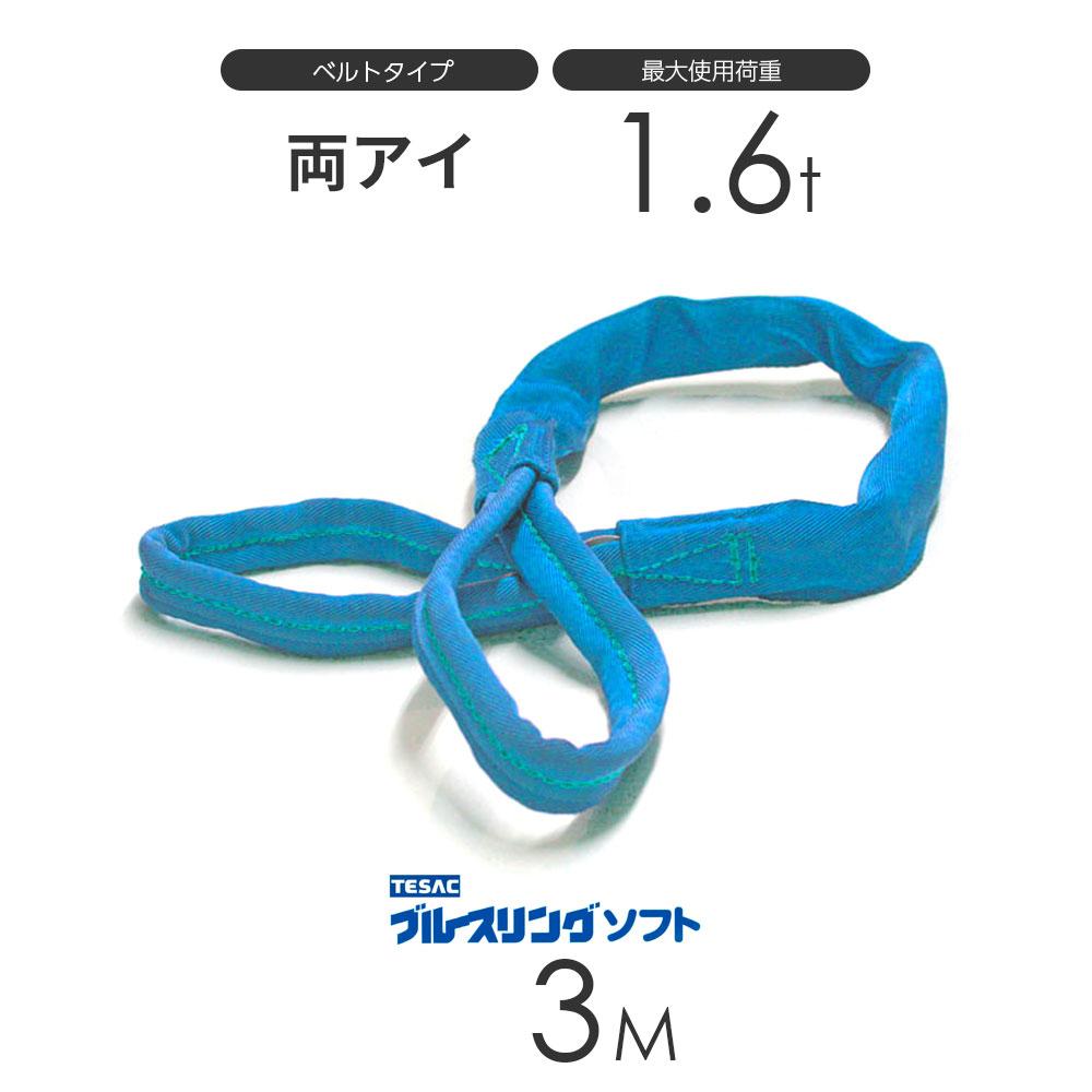 日本製 テザック:TESAC ソフトスリングベルト 受注生産 超安い ブルースリング ソフト E型 両端アイ ディスカウント × made 3.0M 1.6t JAPAN ベルトスリング in