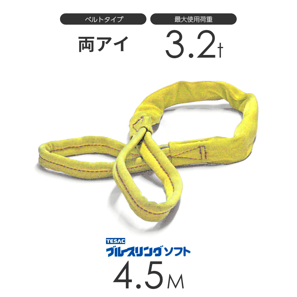 ブルースリング ソフト E型(両端アイ)3.2t × 4.5M ベルトスリング made in JAPAN