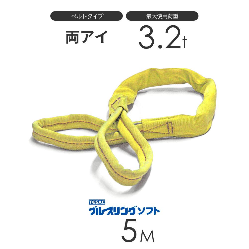ブルースリング ソフト E型(両端アイ)3.2t × 5.0M ベルトスリング made in JAPAN