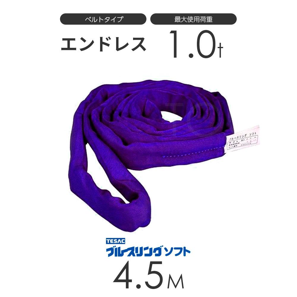 ブルースリング ソフト N型(エンドレス)1.0t × 4.5M ベルトスリング made in JAPAN