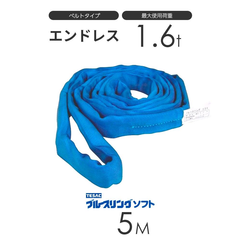 ブルースリング ソフト N型(エンドレス)1.6t × 5.0M ベルトスリング made in JAPAN