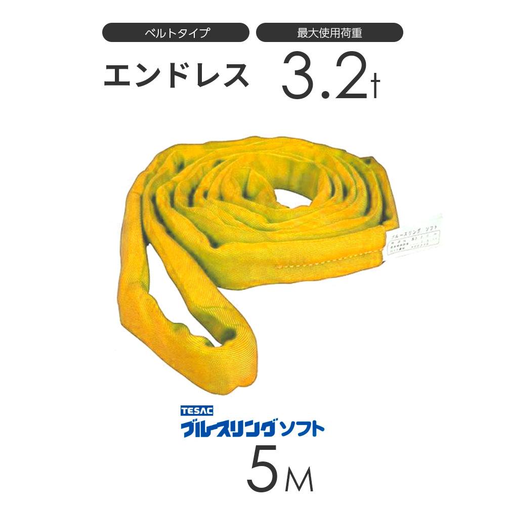 ブルースリング ソフト N型(エンドレス)3.2t × 5.0M ベルトスリング made in JAPAN