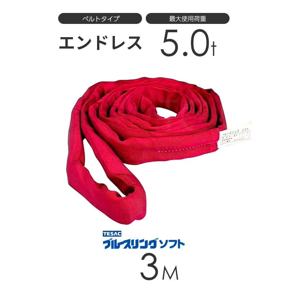 ブルースリング ソフト N型(エンドレス)5.0t × 3.0M ベルトスリング made in JAPAN