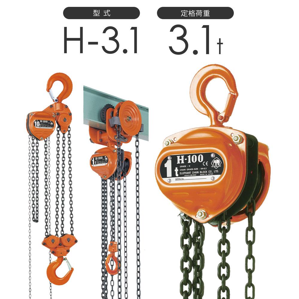 象印チェンブロック スーパー100 チェーンブロック H型 H-3.1 3.1t 標準揚程3.0m H-03130