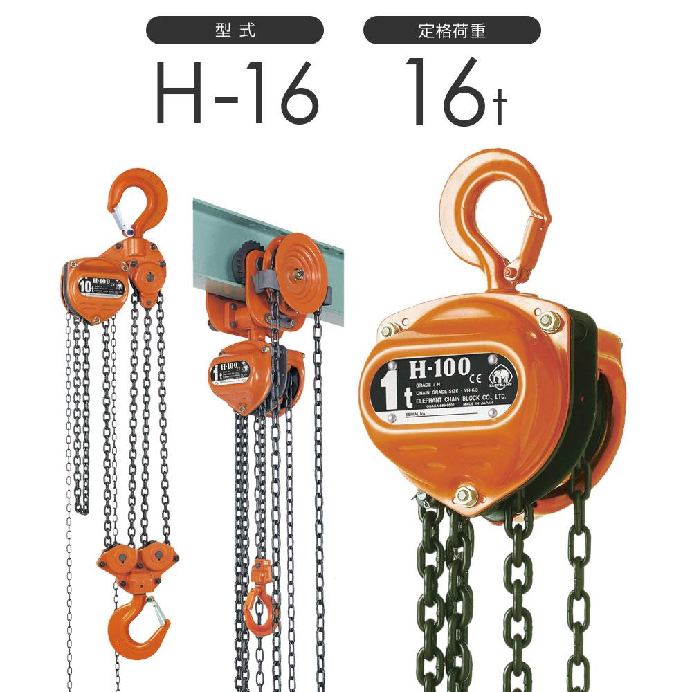 象印チェンブロック スーパー100 チェーンブロック H型 H-16 16t 標準揚程3.5m H-16035