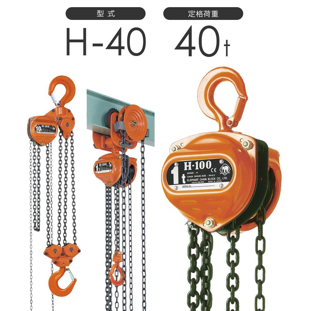 象印チェンブロック スーパー100 チェーンブロック H型 H-40 40t 標準揚程3.5m H-40035