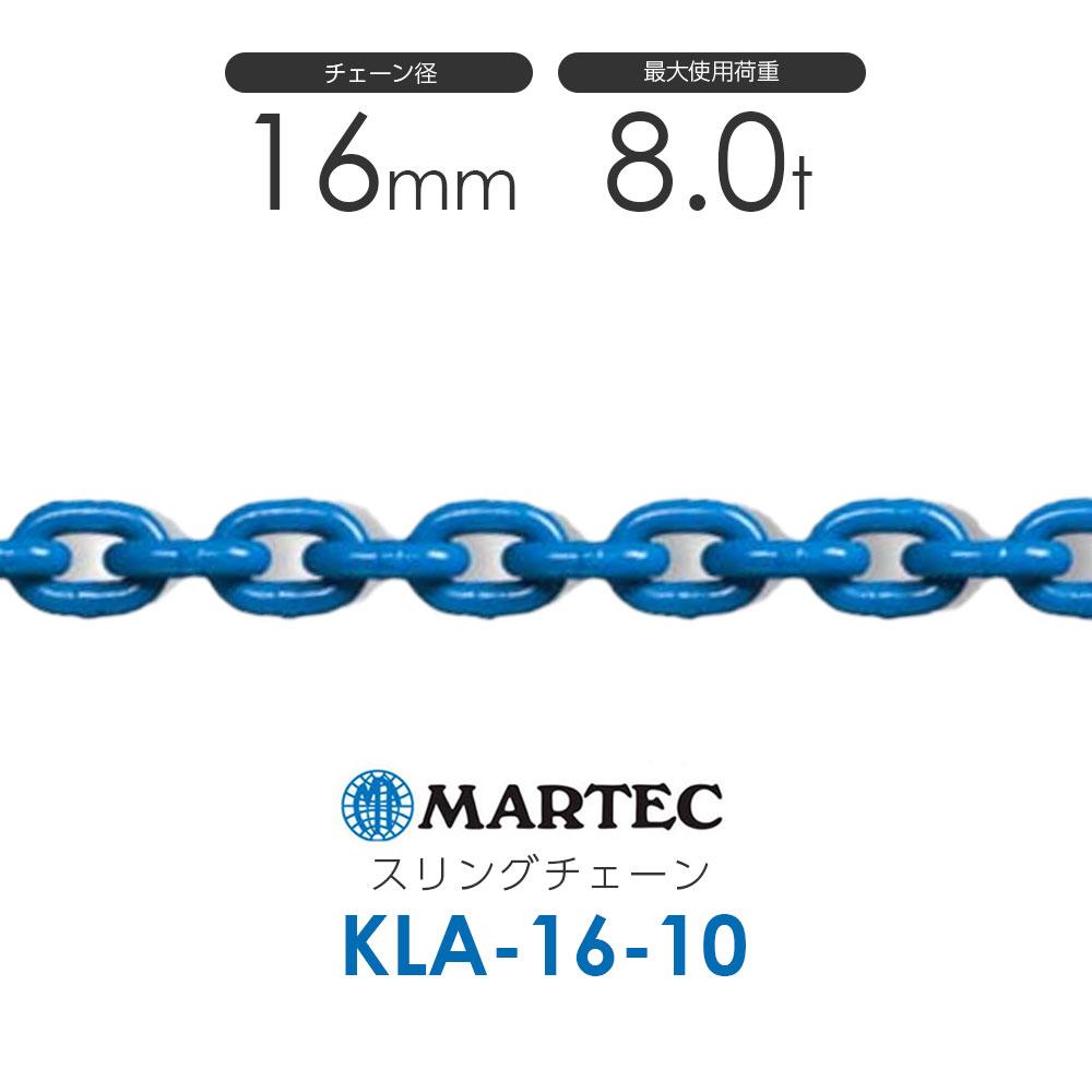 マーテック KLA16 スリングチェーン KLA-16-10 使用荷重8.0t(カット販売)