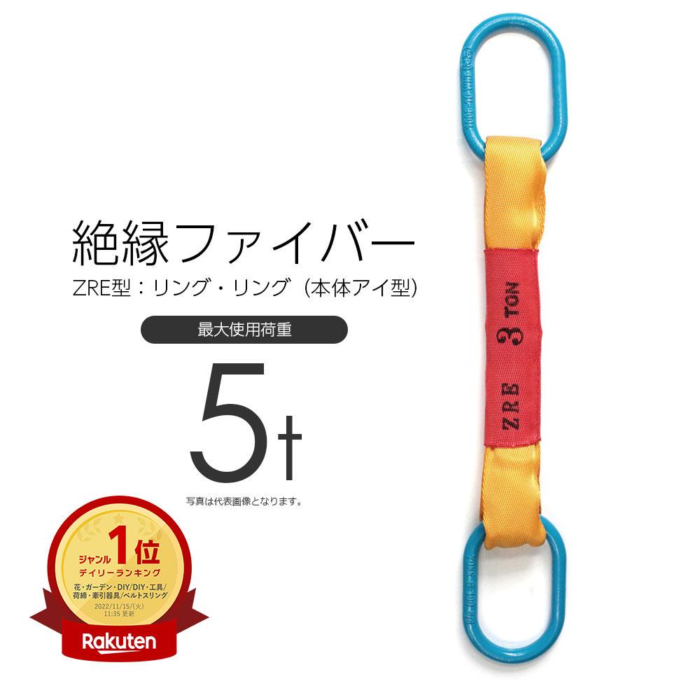 絶縁ファイバー 使用荷重5t リング・リング ZRE型 国産スリング