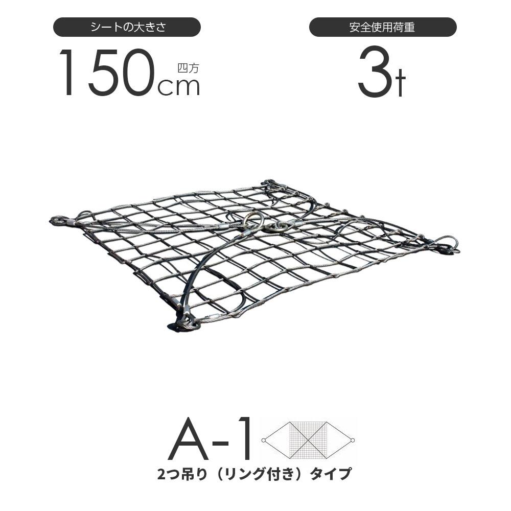 ワイヤーモッコ A-1型(2本吊りリング付きタイプ) 150cm×150cm(5尺) 使用荷重3t モッコ ワイヤー