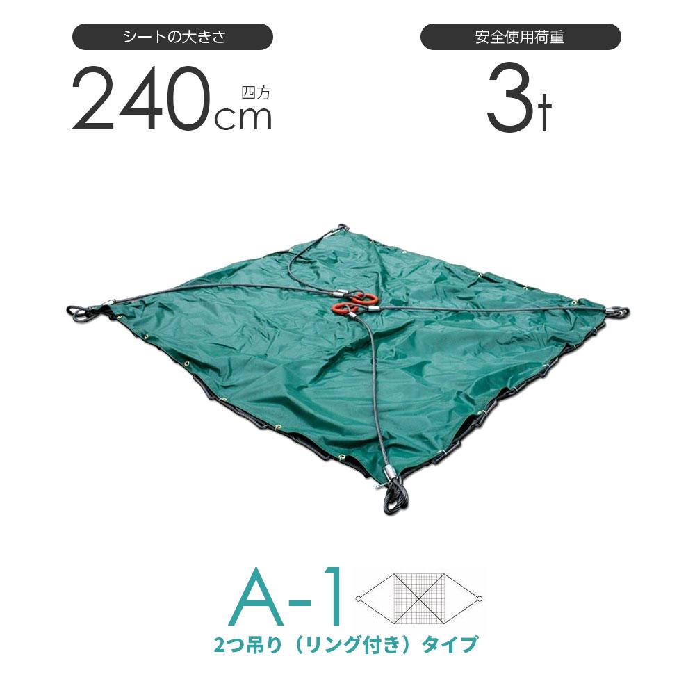 シート付ワイヤーモッコ A-1型(2本吊りリング付きタイプ) 240cm×240cm(8尺)