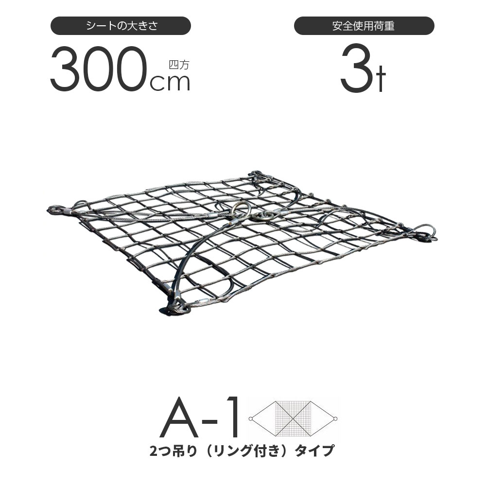 ワイヤーモッコ A-1型(2本吊りリング付きタイプ) 300cm×300cm(10尺) 使用荷重3t モッコ ワイヤー