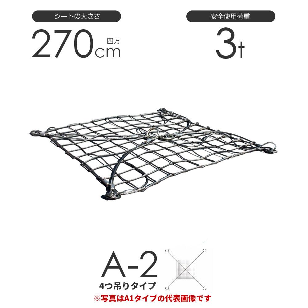 ワイヤーモッコ A-2型(4本吊りアイタイプ) 270cm×270cm(9尺) 使用荷重3t モッコ ワイヤー