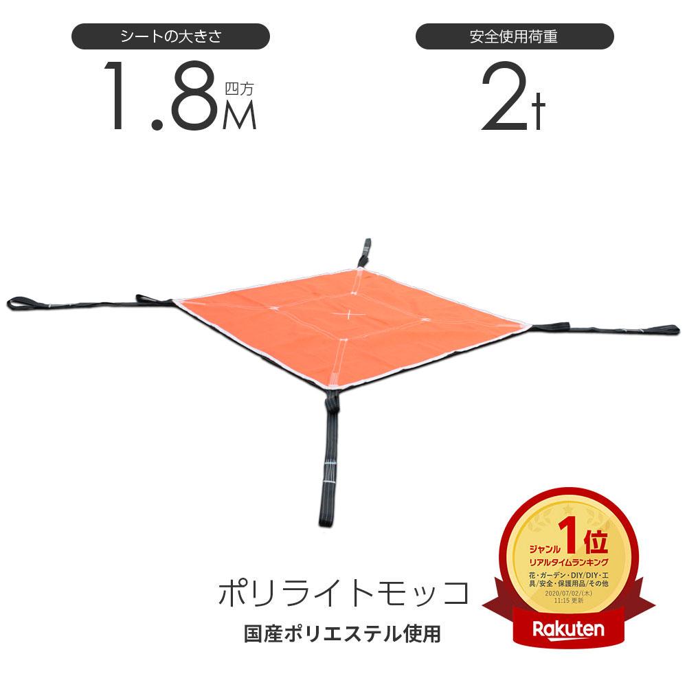 在庫有り 即出荷 シートモッコ:布モッコ 180cm×180cm(6尺) モッコタスキ 使用荷重2.0t オレンジ ポリライトモッコ シート モッコ