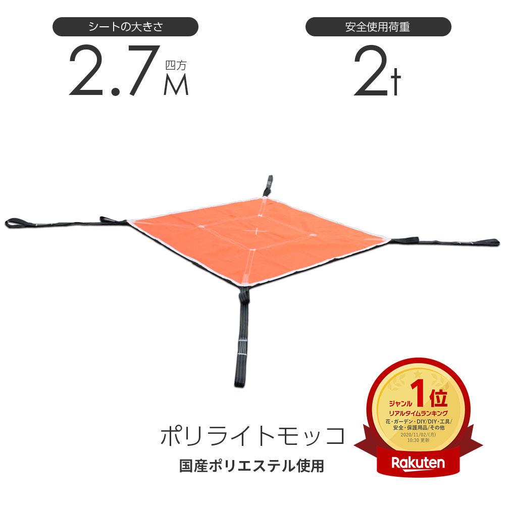 在庫有り 即出荷 シートモッコ:布モッコ 270cm×270cm(9尺) モッコタスキ 使用荷重2.0t オレンジ ポリライトモッコ シート モッコ