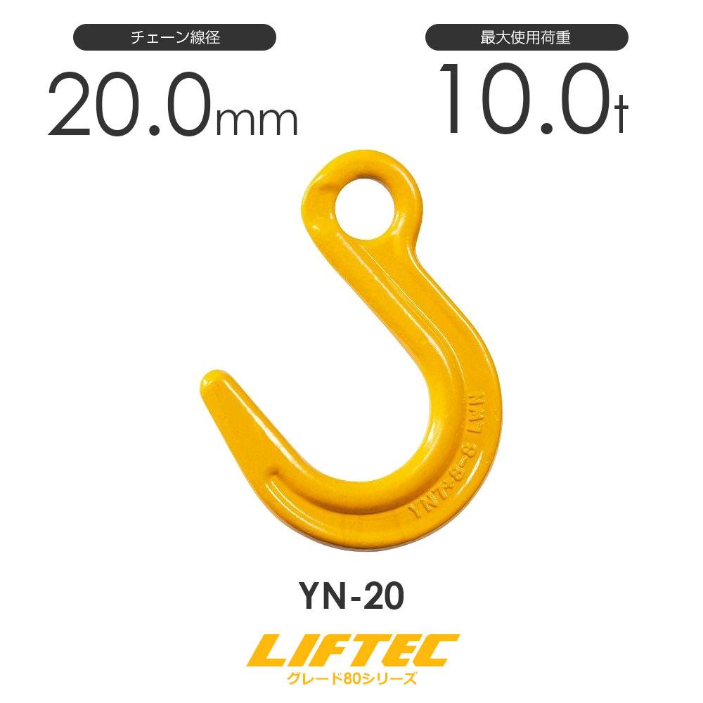 リフテック ファンドリーフック YN-20 アイタイプ 使用荷重10.0t