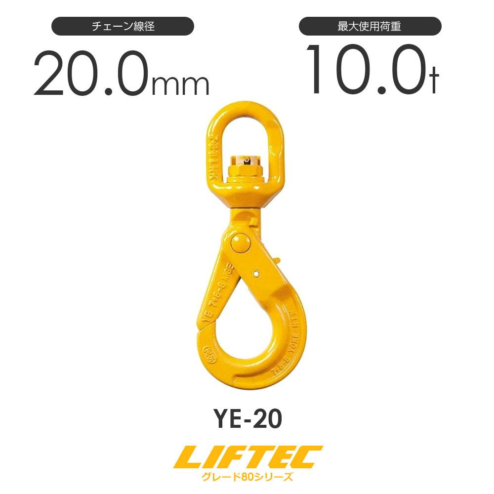 リフテック セルフロックフックスイベル付 YE-20 アイタイプ 使用荷重10.0t