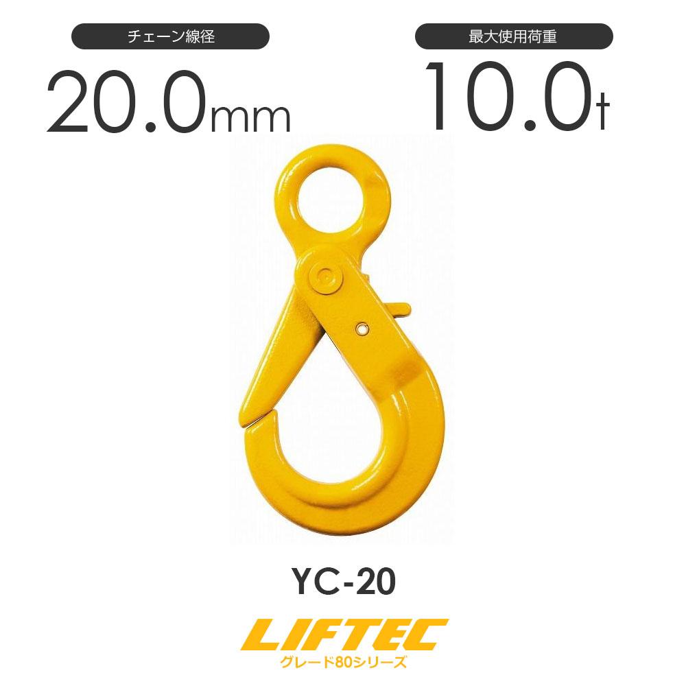リフテック セルフロックフック YC-20 アイタイプ 使用荷重10.0t