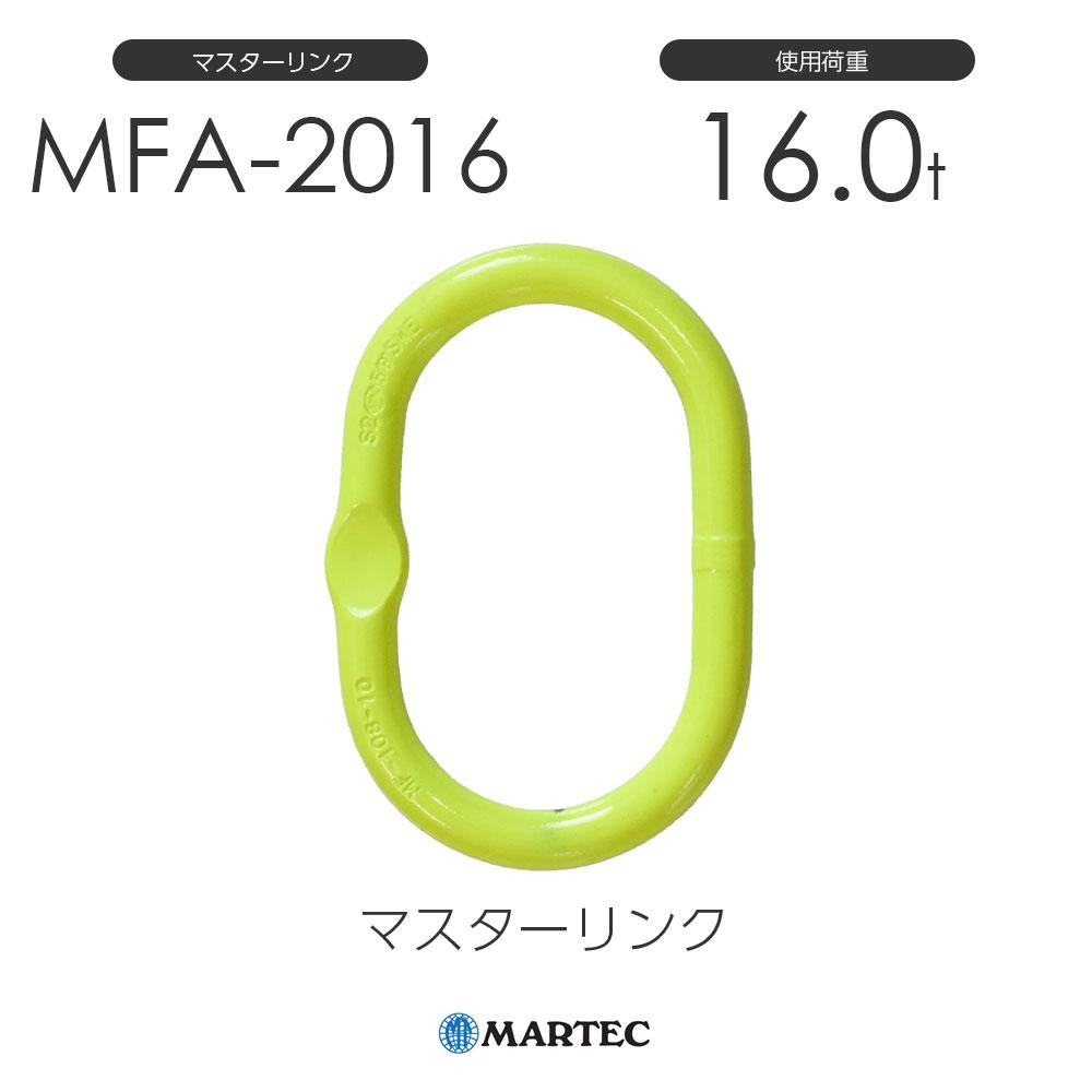マーテック MFA2016 マスターリンク MFA-2016-10 使用荷重16.0t