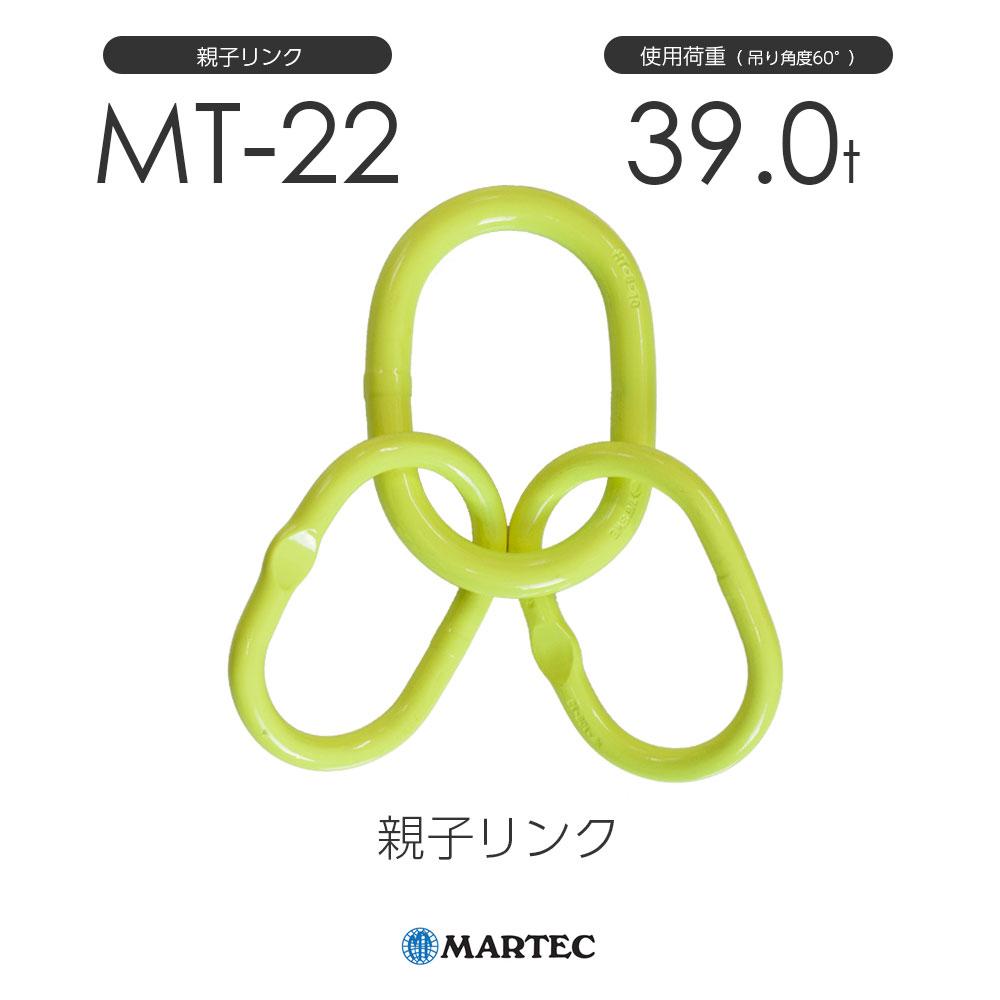 マーテック MT22 親子リンク MT-22-10 使用荷重39.0t
