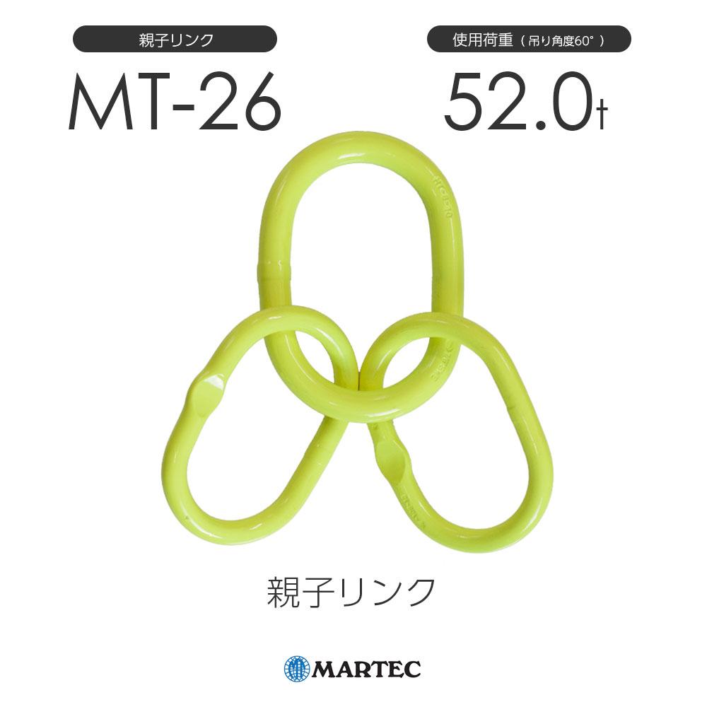マーテック MT26 親子リンク MT-26-10 使用荷重52.0t