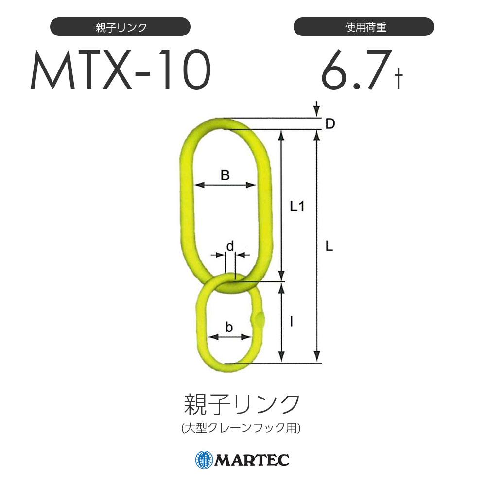 マーテック MTX10 親子リンク MTX-10-10 使用荷重6.7t (大型クレーンフック用)