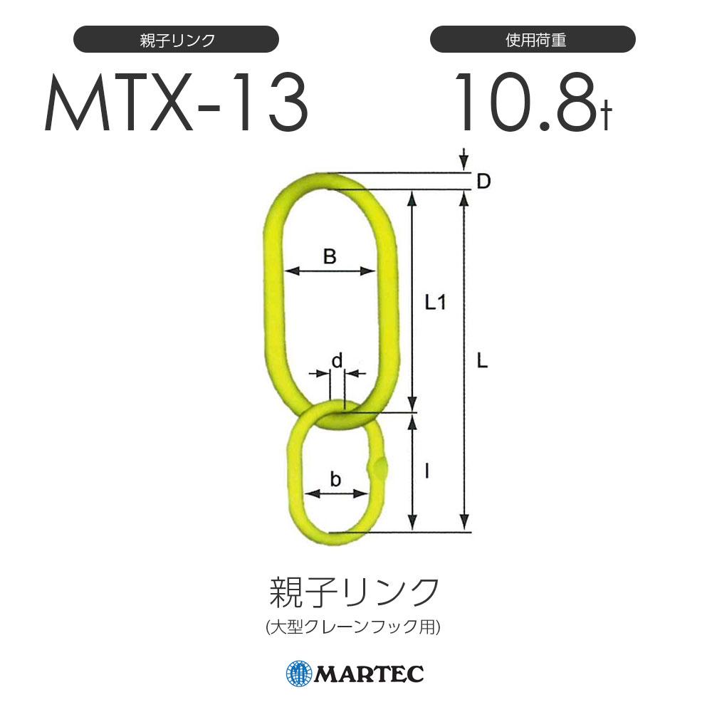 マーテック MTX13 親子リンク MTX-13-10 使用荷重10.8t (大型クレーンフック用)