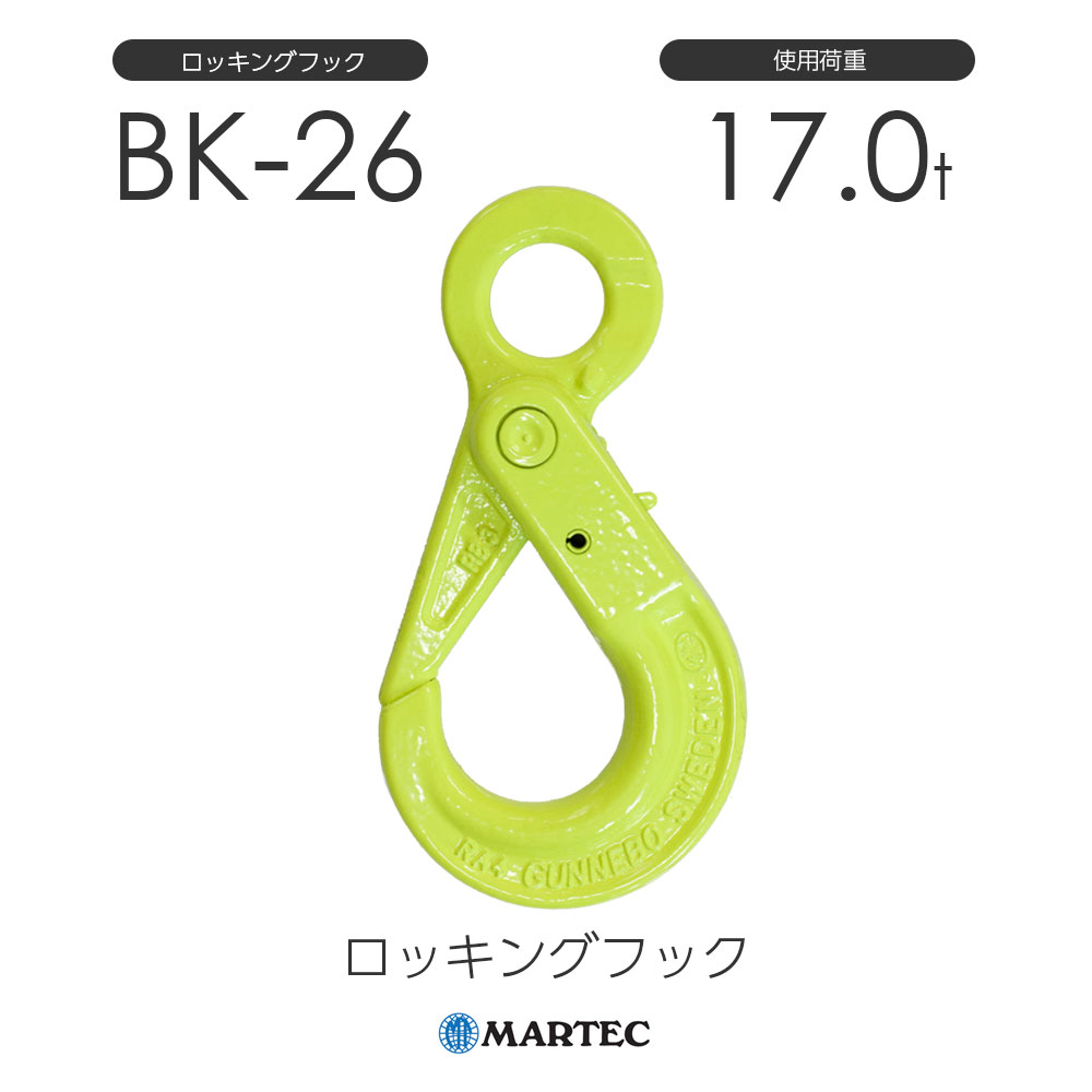 マーテック BK26 ロッキングフック BK-26-10