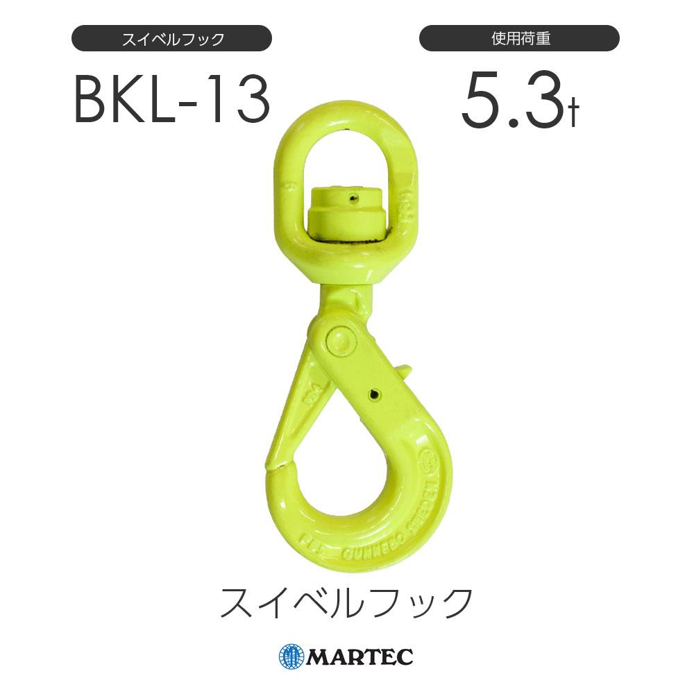 マーテック スイベルフック BKL-13-10
