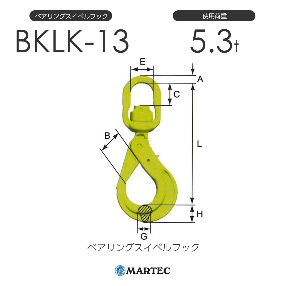 マーテック BKLK13 ベアリングスイベルフック BKLK-13-10 使用荷重5.3t