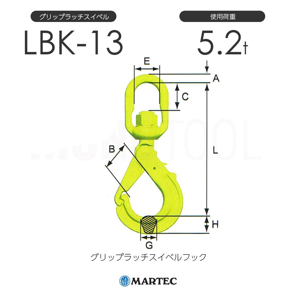 マーテック LBK13 グリップラッチスイベルフック LBK-13-10 使用荷重5.2t