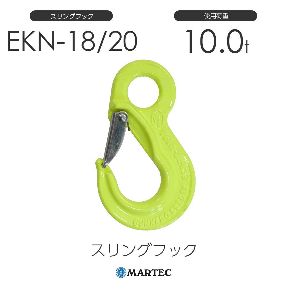 マーテック EKN1820 スリングフック EKN-18/20-10