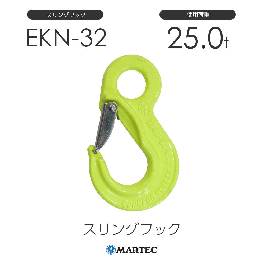 マーテック EKN32 スリングフック EKN-32-8