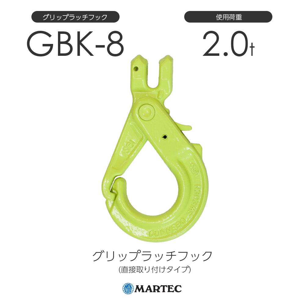 マーテック GBK8 グリップラッチフック GBK-8-10