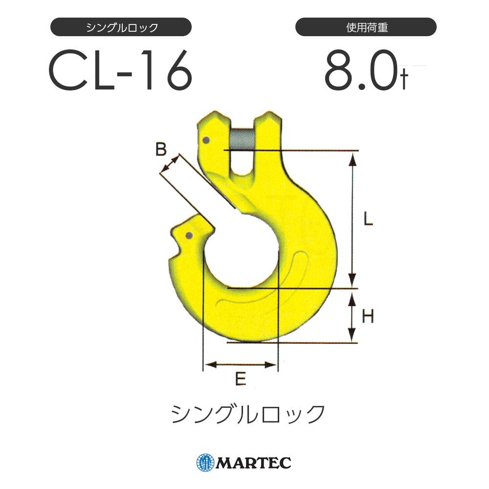マーテック CL16 シングルロック CL-16-10 使用荷重8.0t
