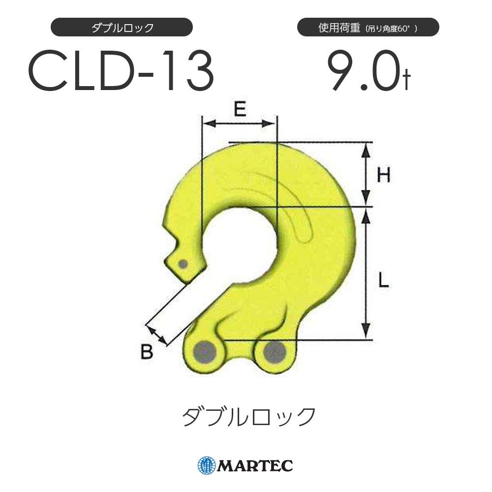 マーテック CLD13 ダブルロック CLD-13-10