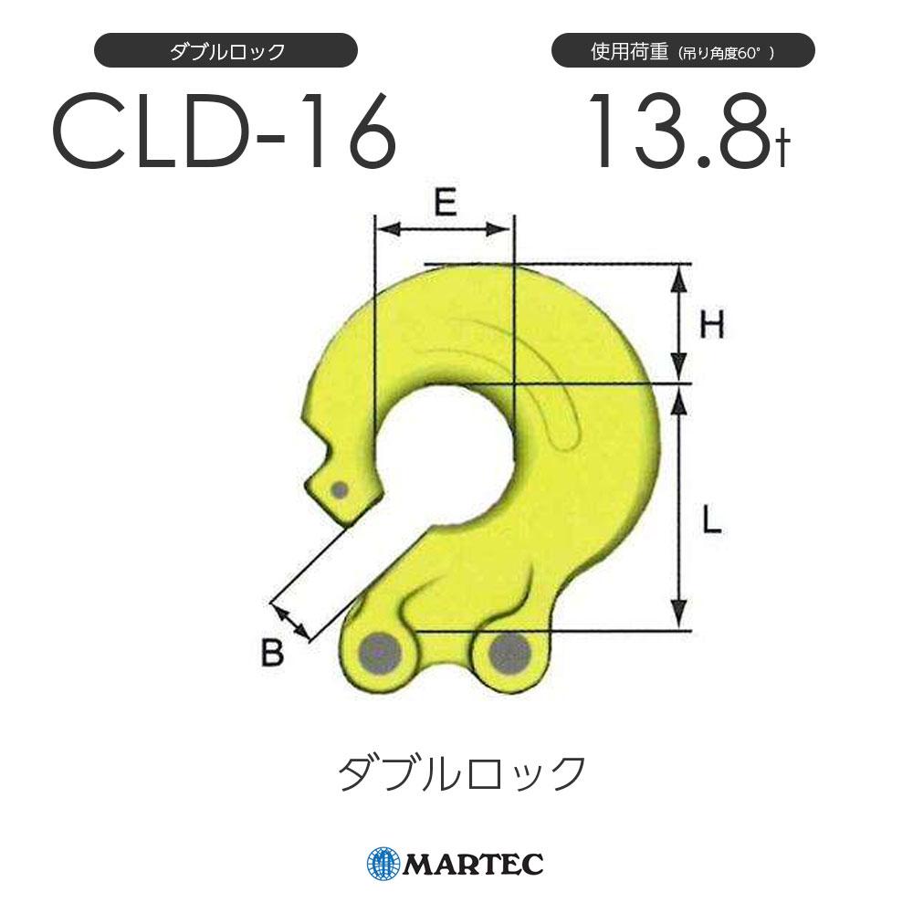マーテック CLD16 ダブルロック CLD-16-10