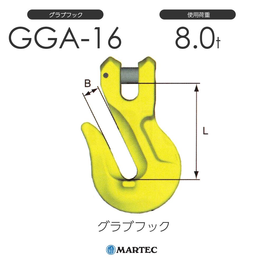 マーテック GGA16 グラブフック GGA-16-10