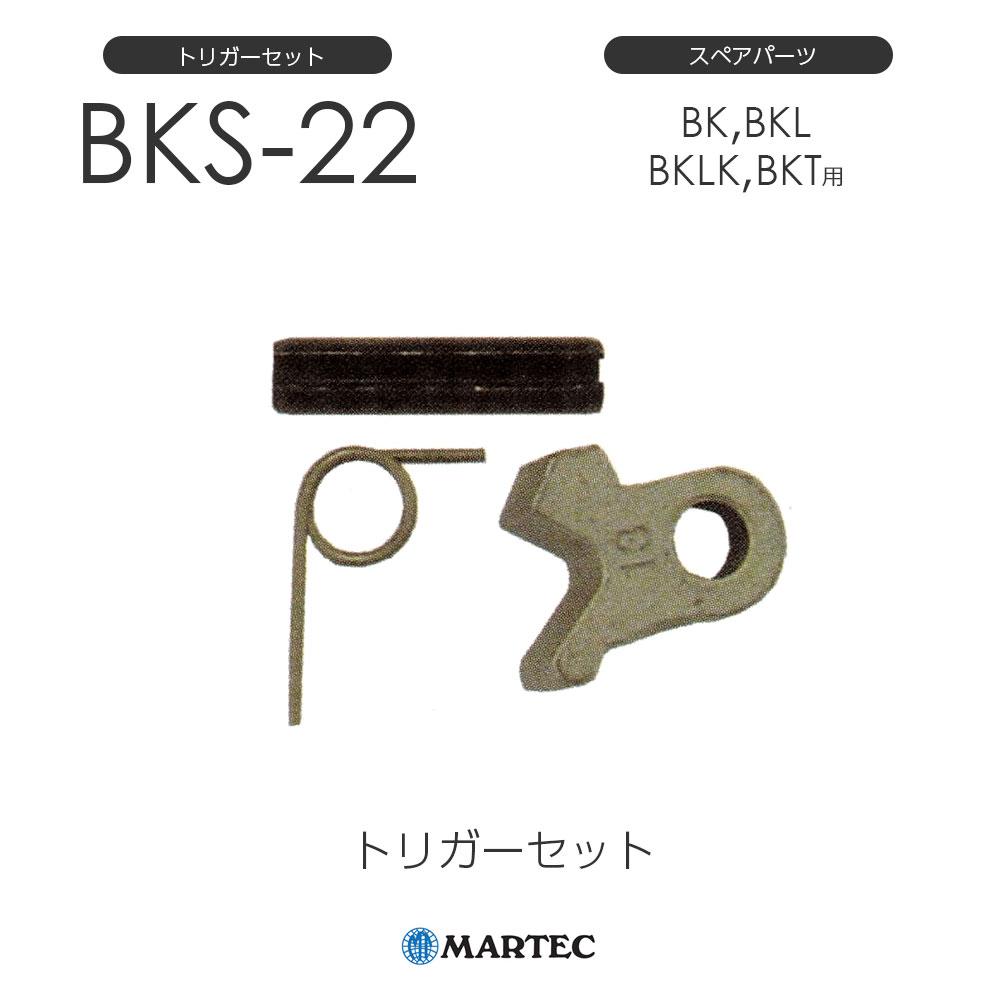MARTEC BK BKL BKLK BKT用 BK22 新登場 BK-22 スペアパーツ マーテック 店 BKトリガーセット