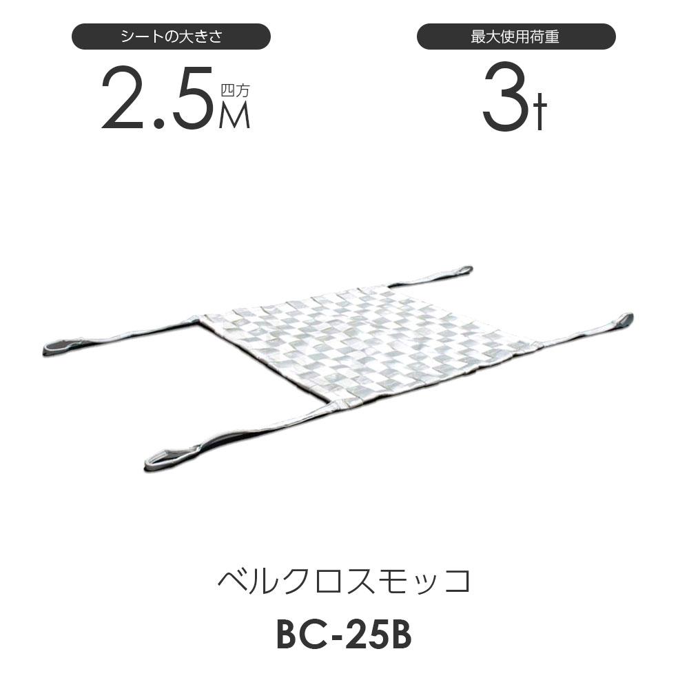 ベルクロスモッコ(モッコ)250cm×250cm 使用荷重3.0t ベルト クロス モッコ