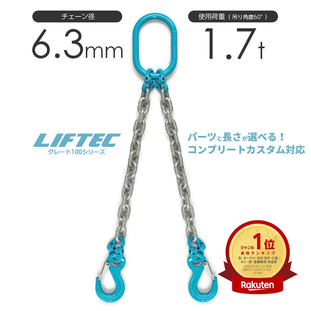2本吊りチェーンスリング 特注WEBカスタム 使用荷重:1.7t φ6.3mm リフテック G100チェーンスリング