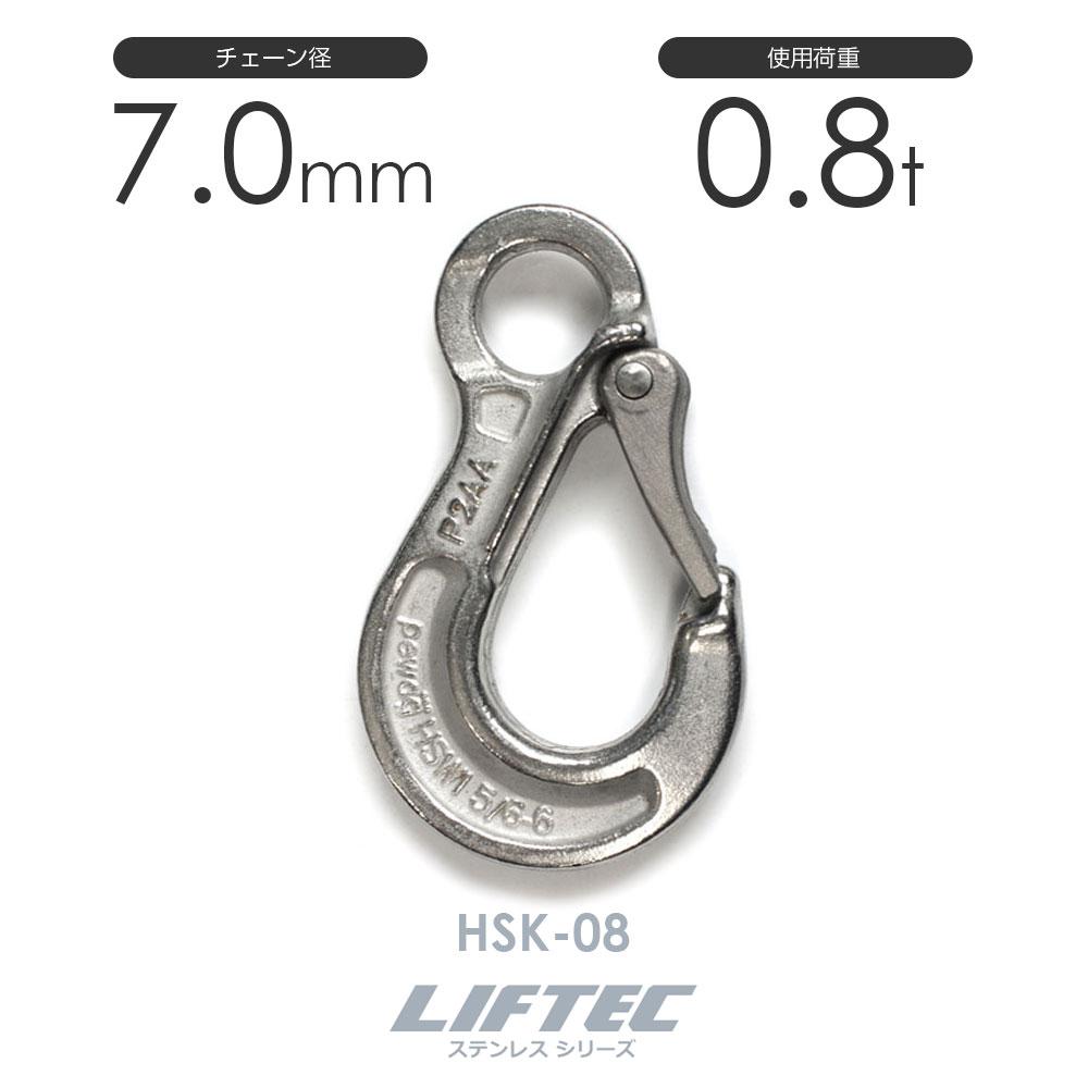 リフテック ステンレス スリングフック HSK-07 使用荷重0.8t チェーン線径7.0mm
