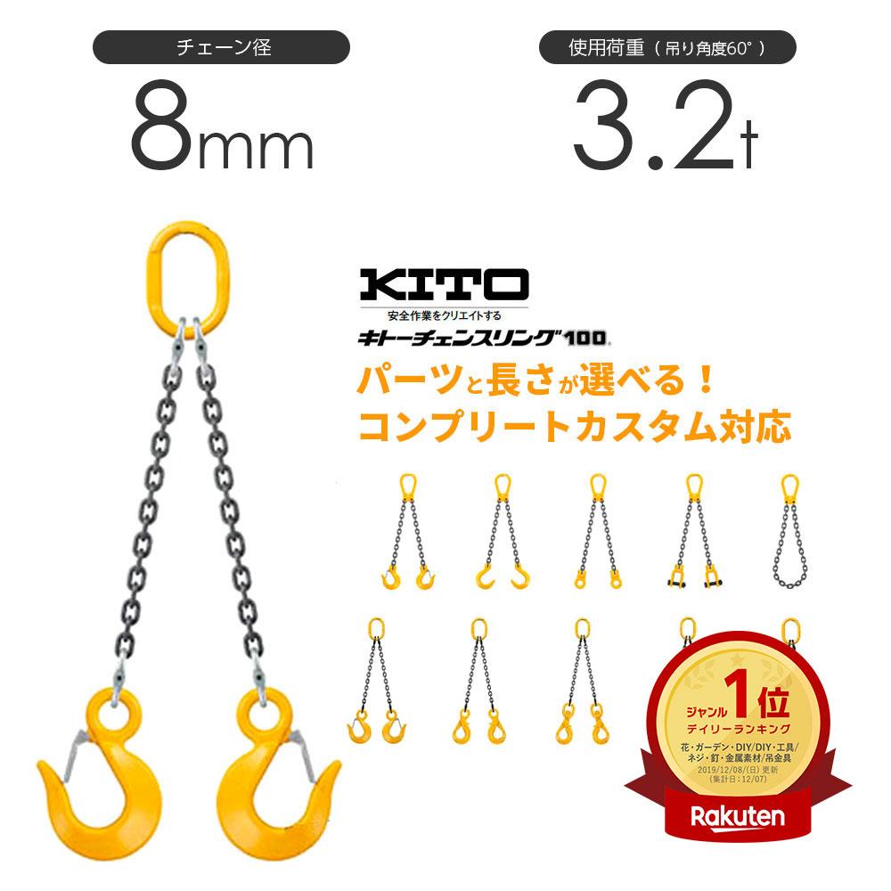 キトー チェーンスリング2本吊り 8mm 使用荷重:3.2t スリングチェーン長さとパーツのカスタム