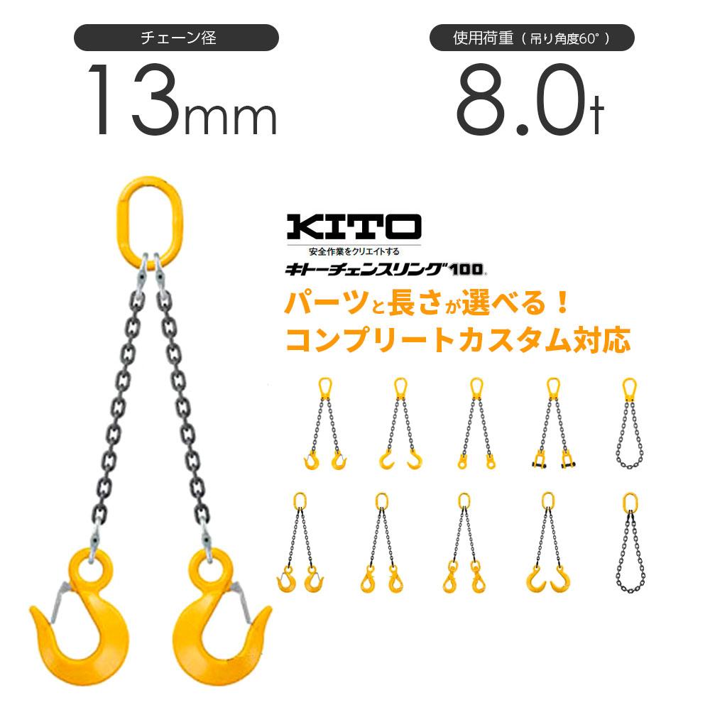 【正規通販】 使用荷重:8t 長さと金具のオーダーメイド:モノツール 店 キトー 13mm チェーンスリング2本吊り-DIY・工具