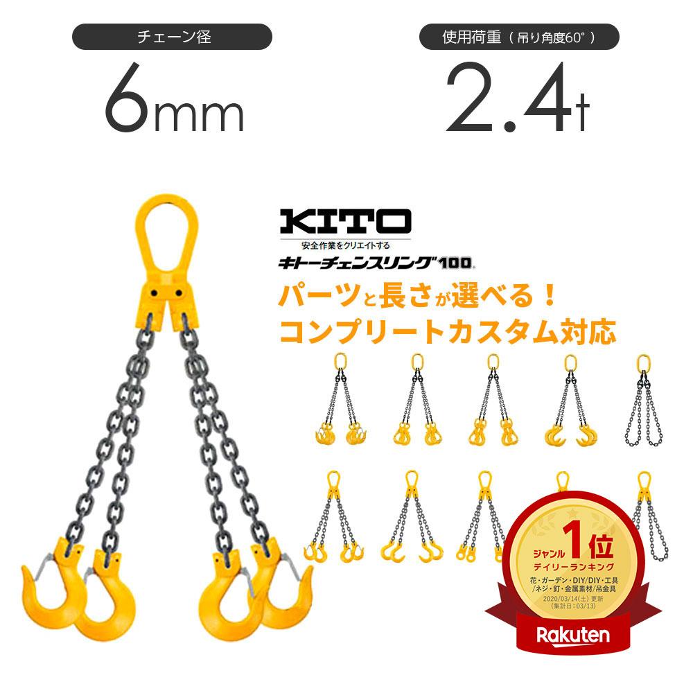 キトー チェーンスリング4本吊り 6mm 使用荷重:2.4t 長さと金具のオーダーメイド