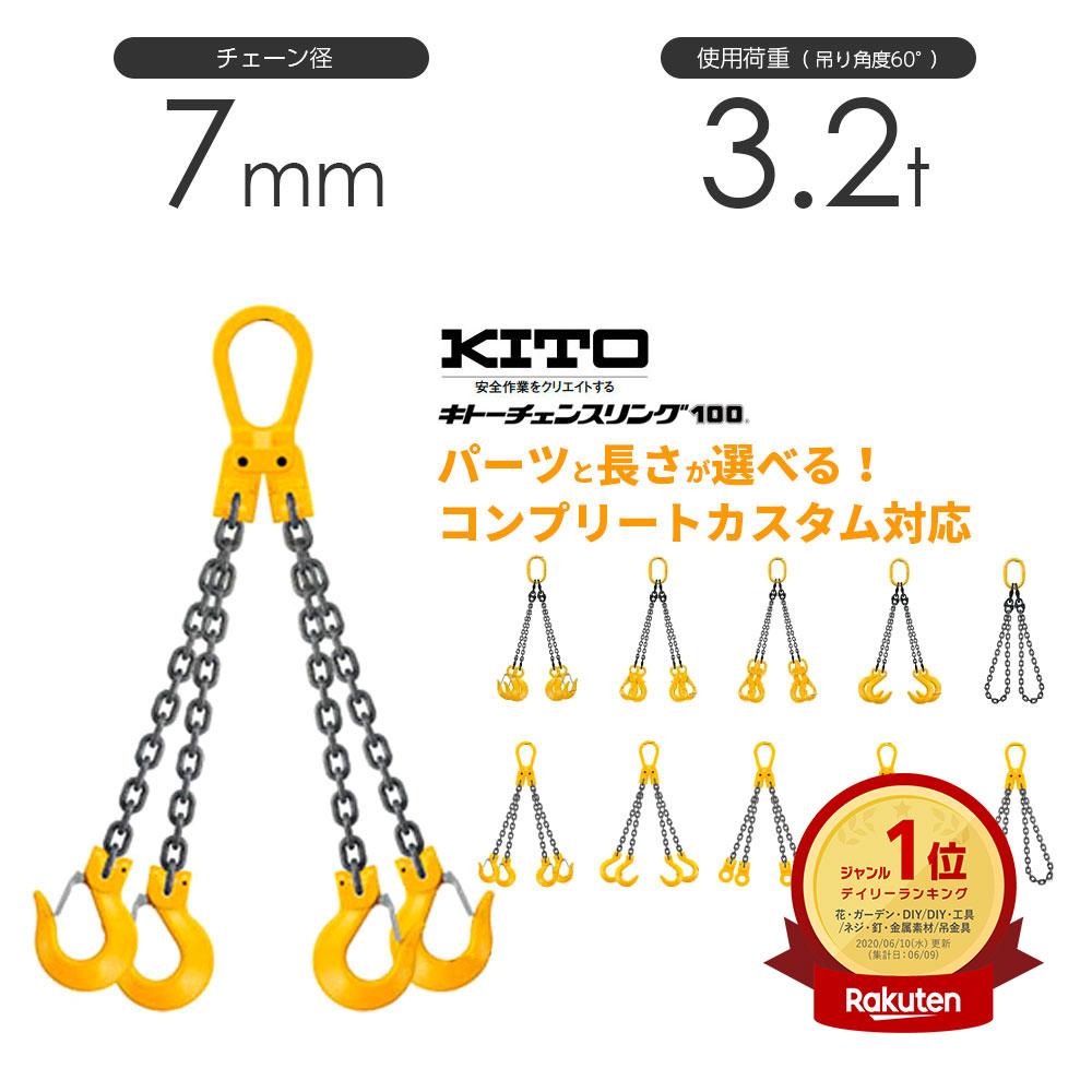キトー チェーンスリング4本吊り 7mm 使用荷重:3.2t スリングチェーン長さとパーツのカスタム