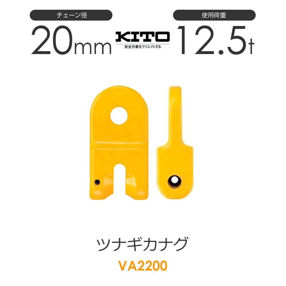 キトー VA2200 ツナギカナグVA φ20mm 使用荷重12.5t チェーンスリング