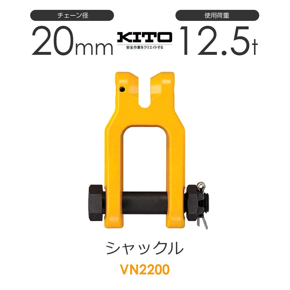 キトー VN2200 シャックルVN φ20mm 使用荷重12.5t チェーンスリング