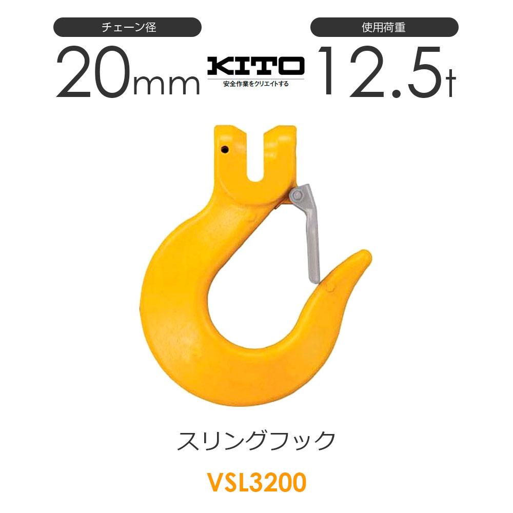 キトー VSL3200 スリングフックVSL φ20mm 使用荷重12.5t チェーンスリング